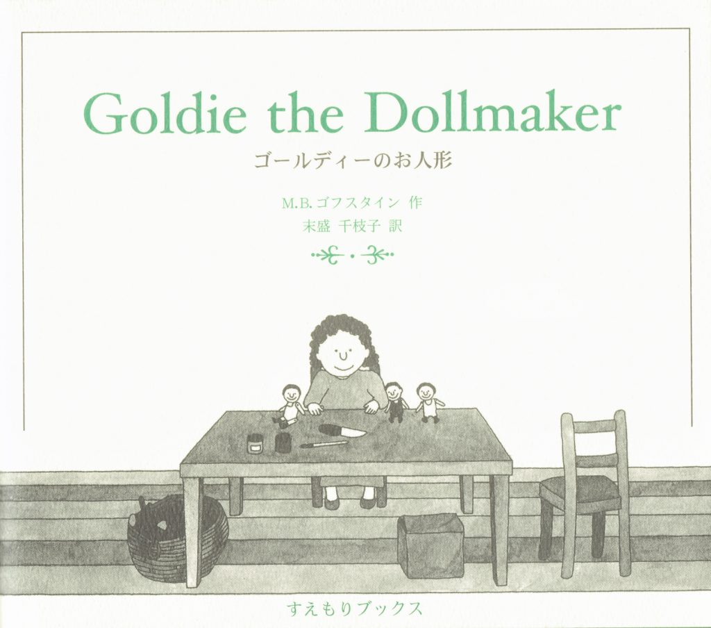 Goldie the Dollmaker|ゴールディーのお人形
