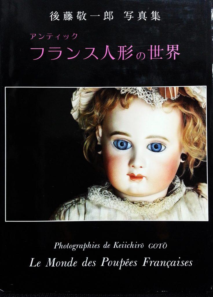 後藤敬一郎 写真集|アンティック フランス人形の世界