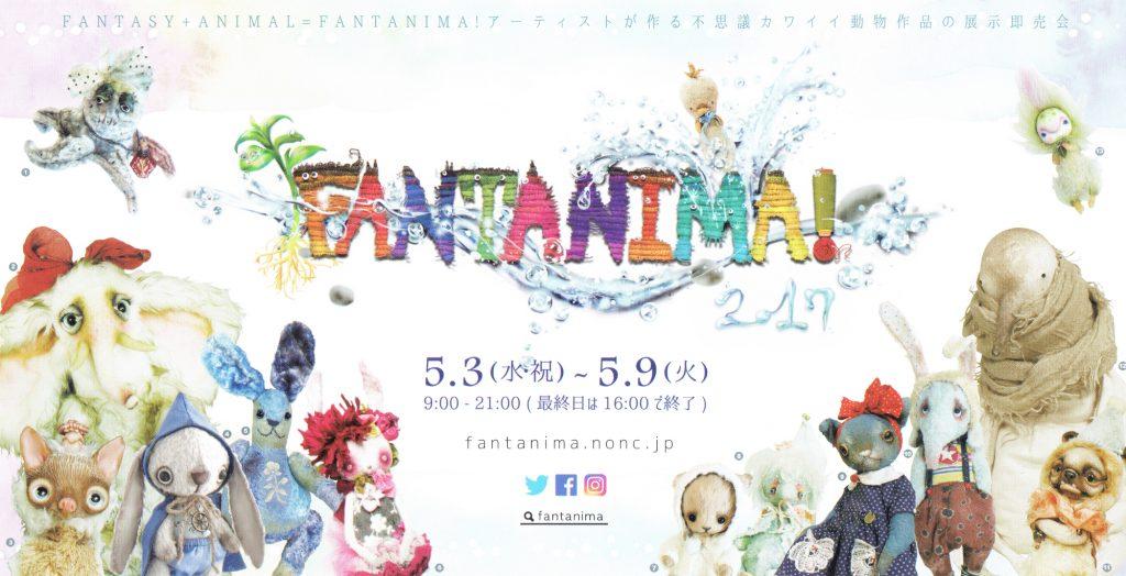 FANTANIMA! 2017.5.3-5.9 |丸善・丸の内本店4Fギャラリー